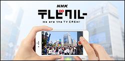 NHKテレビクルーアプリ